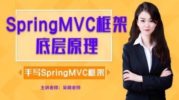 SpringMVC框架底层原理(手写SpringMVC框架)
