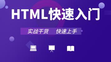 HTML就那么点事
