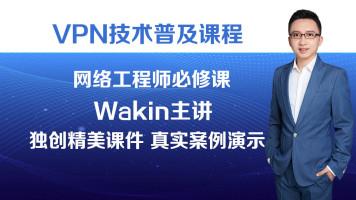 VPN技术普及课程/安全课程/网络课程/ 华为认证/思科认证/