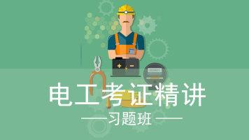 电工考证/电工复审换证考试/特种作业考试