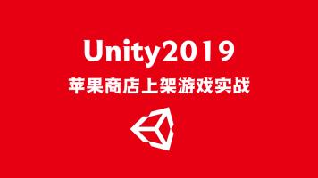 Unity2019-苹果商店上架游戏实战