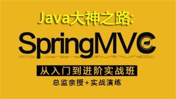 Java大神之路-SpringMVC从入门到进阶实战班