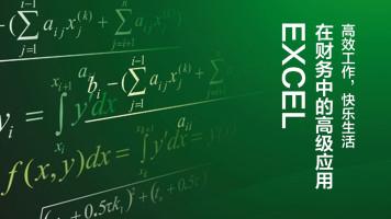 【录播】EXCEL在财务中的高级应用