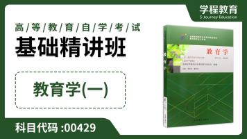 自考00429教育学(一)  基础精讲班【学程教育】