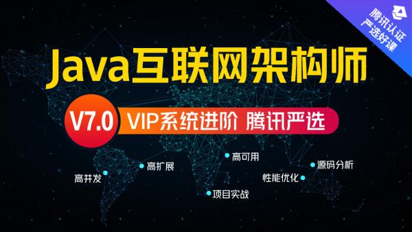 【严选课程】Java互联网架构师系统进阶课程(VIP) 【享学课堂】