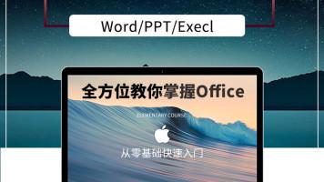 Office办公室软件视频教程Word Excel表格函数PPT零基础自学2016