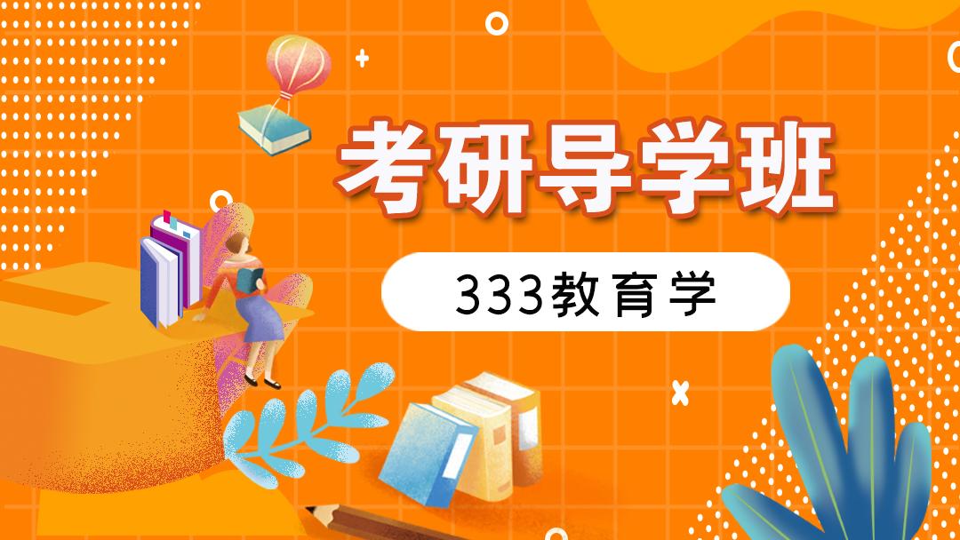 2022考研教育学(333)导学班网络课程