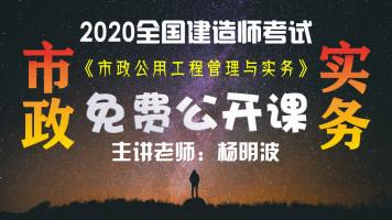 2020全国建造师市政实务直播公开课