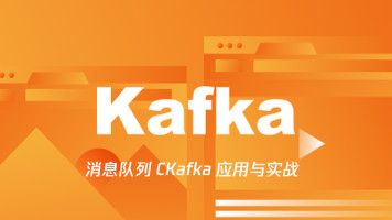 消息队列 CKafka 应用与实战