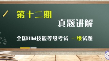【真题讲解】全国BIM等级考试第十二期(一级)