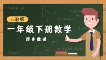 人教版小学一年级下册数学同步微课