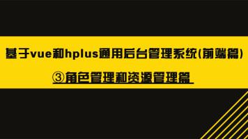 基于vue和hplus通用后台管理系统(前端)-(3)角色管理和资源管理