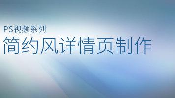 PS教程淘宝美工视频教程详情页设计时尚简约风凤凰社PHOTOSHOP