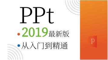PPT2019系统视频教程