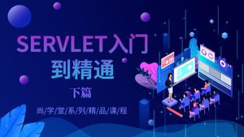 Java基础系列|Servlet入门到精通之第二阶段学习【尚学堂】