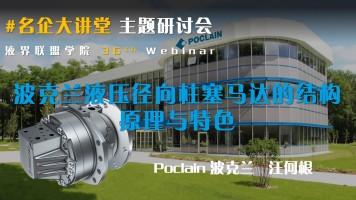 36th Webinar | #名企大讲堂 波克兰径向马达结构与特色 | 汪何根