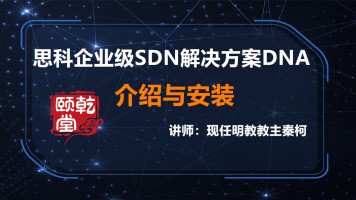 思科企业级SDN解决方案DNA-APIC-EM介绍与安装