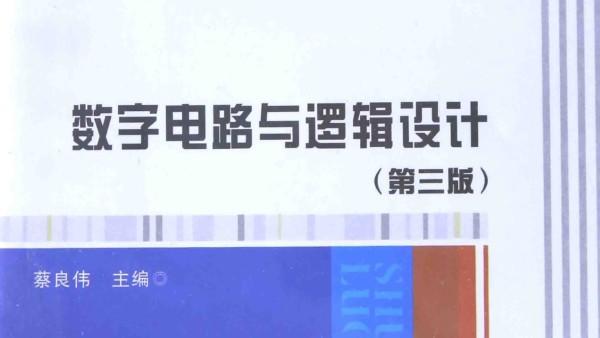 深圳大学电信考研专业课数电(数字电路与逻辑设计)知识点精讲