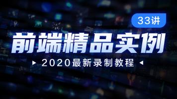 2020最新前端精品实例33讲【金渡教育】