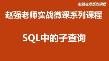 【赵强老师】SQL中的子查询