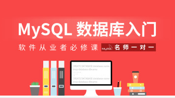 MySQL数据库入门实践