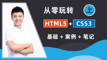 从零玩转HTML5+CSS3精讲上