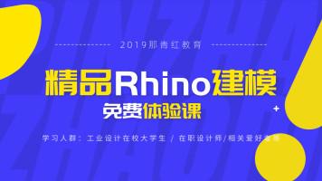 2020精品Rhino犀牛建模公益课程