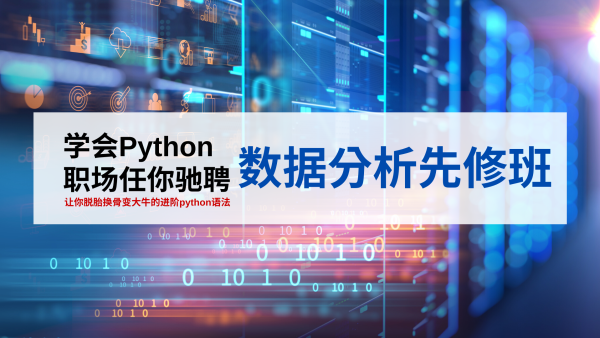 python数据分析先修班