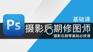【修图】摄影后期修图师(基础篇)/亮亮/录播/中艺