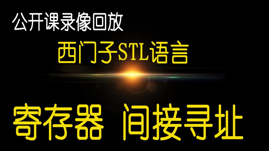 西门子STL语言 寄存器间接寻址