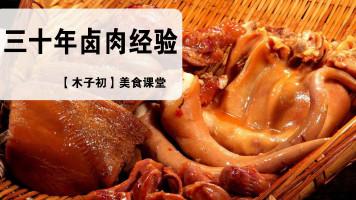 熟食店老板三十年的卤肉经验总结【木子初】