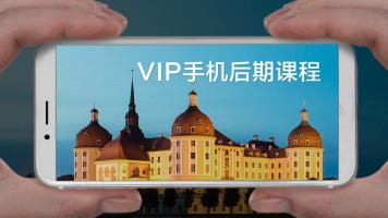 VIP手机修图课程