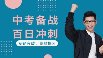 2021广州中考百日冲刺