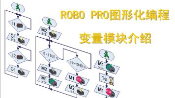 ROBO Pro图形化编程之第四章变量级别(LEVEL_3)常用模块介绍