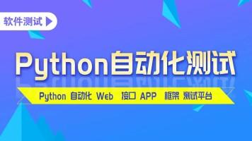 软件测试Python/接口/框架/测试开发/测试平台【特斯汀学院】