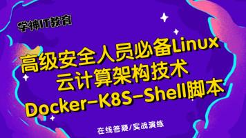 高级安全人员必备-Linux云计算架构技术-Docker-K8S-Shell脚本