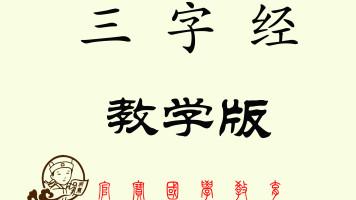 《三字经》(教学版)(官宝国学第一级别)