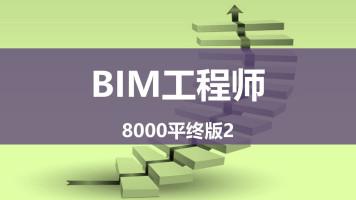 BIM工程师8000平终版2