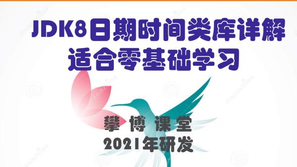 【攀博课堂】Java基础专题课-JDK8日期类库详解-适合零基础学习