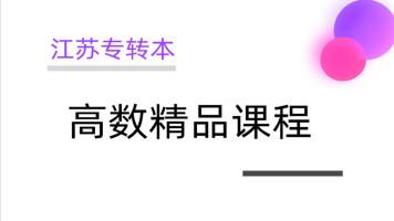江苏专转本高等数学/高数