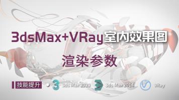 3ds Max+VRay室内效果图渲染参数