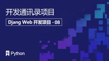 Django Web开发系列课程:开发通讯录项目