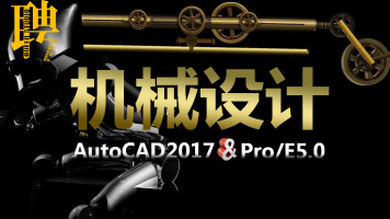AutoCAD2017+ProE5.0视频教程二维机械制图三维工业机械设计免费
