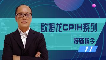 欧姆龙PLC_CP1H特殊指令