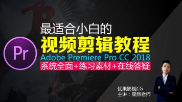 Premiere CC2018 新手到高手技能培训视频剪辑PR教程