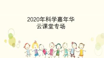 2020年科学嘉年华 云课堂专场