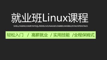 就业班-Linux课程-Centos7Centos8