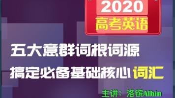 2020高考英语核心及真题超纲词汇一网打尽