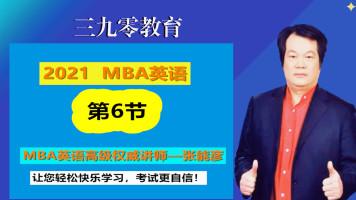 三九零MBA英语-名师张能彦-系列一-第6节