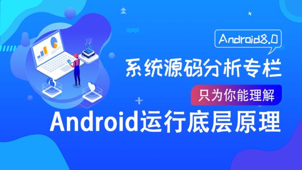 Android8.0系统源码分析专栏,只为你能理解Android运行底层原理